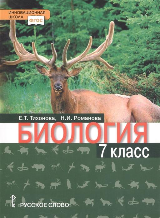 Тихонова Е., Романова Н. Биология 7 класс Учебное пособие недорого