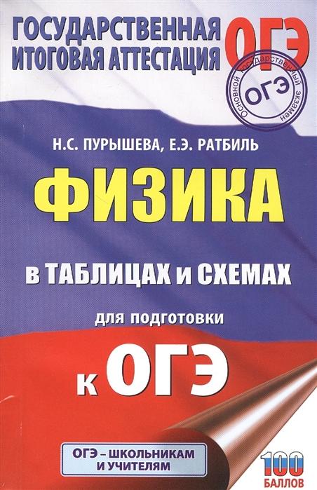Пурышева Н., Ратбиль Е. Физика в таблицах и схемах для подготовки к ОГЭ недорого