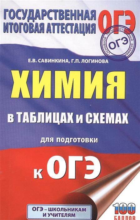 Савинкина Е., Логинова Г. Химия в таблицах и схемах для подготовки к ОГЭ недорого
