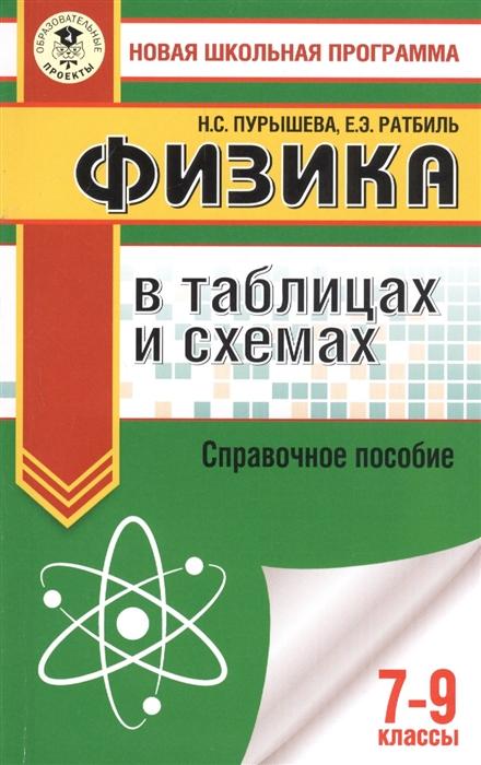 Физика в таблицах и схемах для подготовки к ОГЭ 7-9 класы Справочное пособие