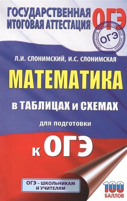 Слонимский Л., Слонимская И. Математика в таблицах и схемах для подготовки к ОГЭ недорого