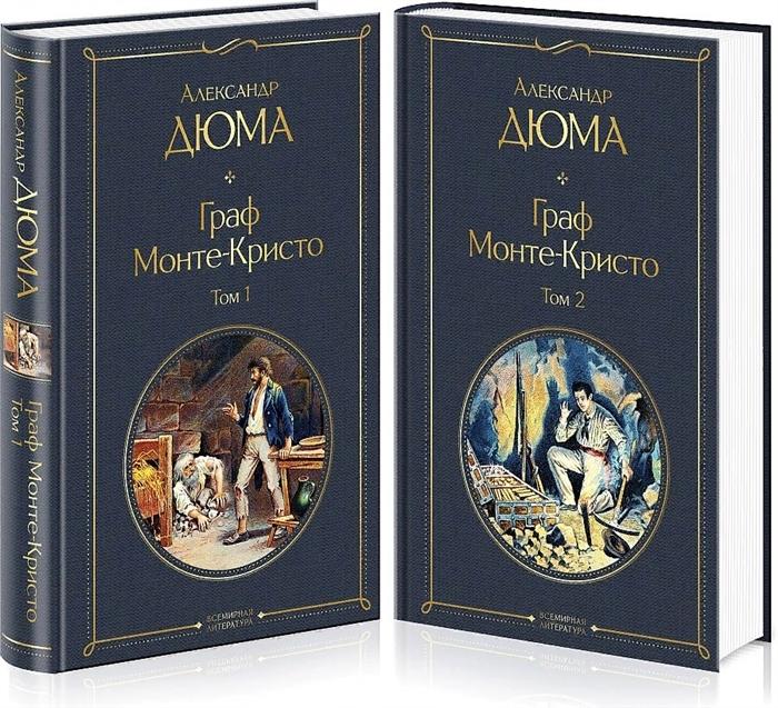 Дюма А. Граф Монте-Кристо Том 1 Том 2 комплект из 2 книг