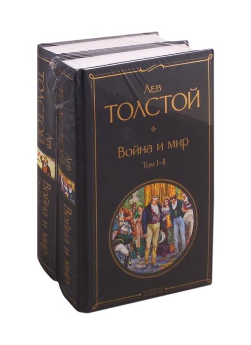 Толстой Л. Война и мир Том I-II Том III-IV комплект из 2 книг