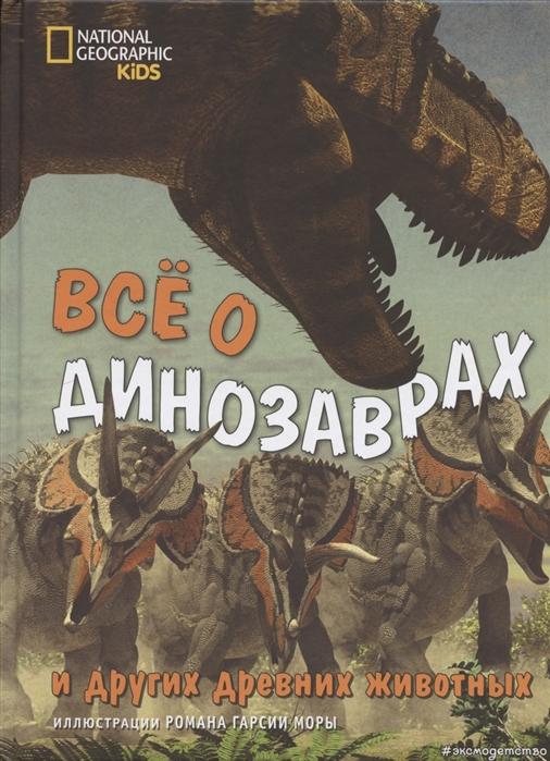 Брилланте Дж., Чесса А. Все о динозаврах и других древних животных брилланте д всё о динозаврах и других древних животных