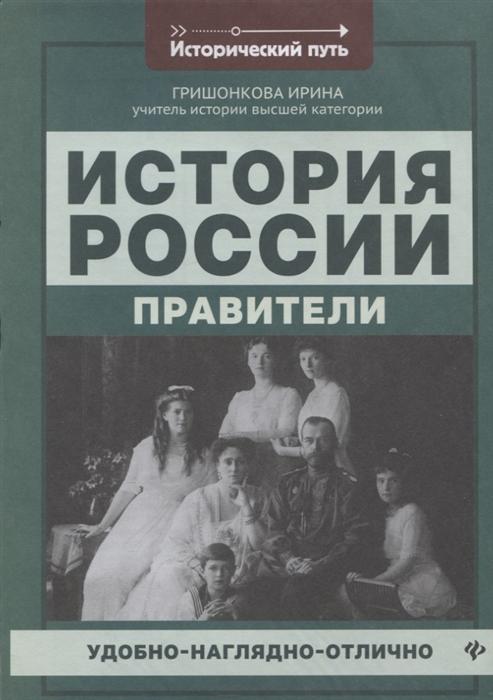 История России правители