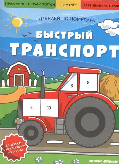 Фото - Ржаницына А.(худ.) Быстрый транспорт книжка с наклейками чернякова е худ транспорт раскраска с наклейками