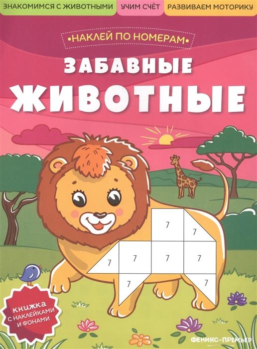 Купить Забавные животные книжка с наклейками, Феникс, Книги с наклейками