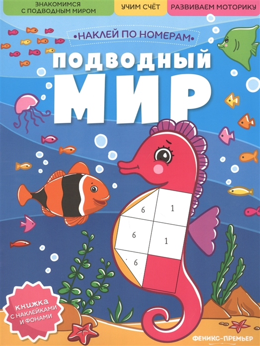 Купить Подводный мир книжка с наклейками, Феникс, Книги с наклейками