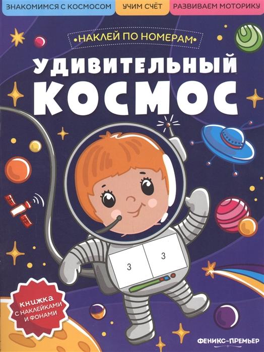 Купить Удивительный космос книжка с наклейками, Феникс, Книги с наклейками