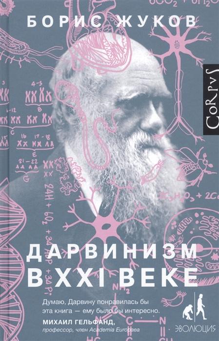 Фото - Жуков Б. Дарвинизм в XXI веке радзинский виктор евсеевич пустотина ольга анатольевна планирование семьи в xxi веке