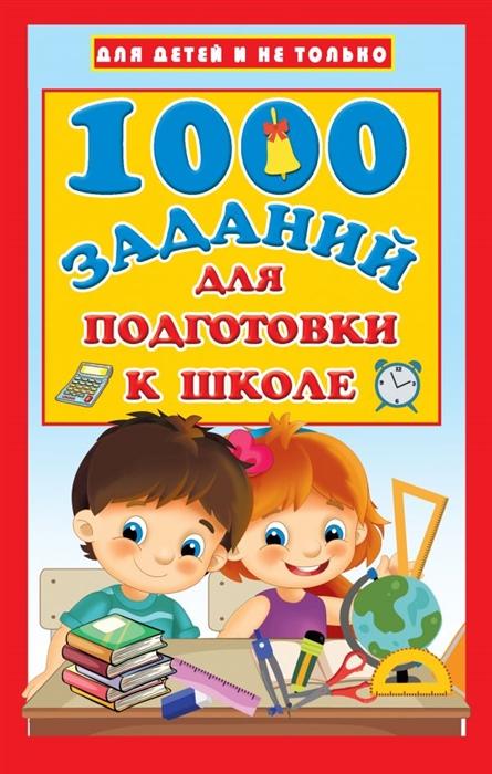Фото - Дмитриева В. 1000 заданий для подготовки к школе в г дмитриева 1000 заданий для подготовки к школе