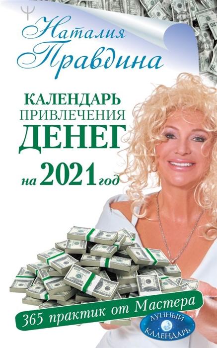 Правдина Н. Календарь привлечения денег на 2021 год 365 практик от Мастера Лунный календарь