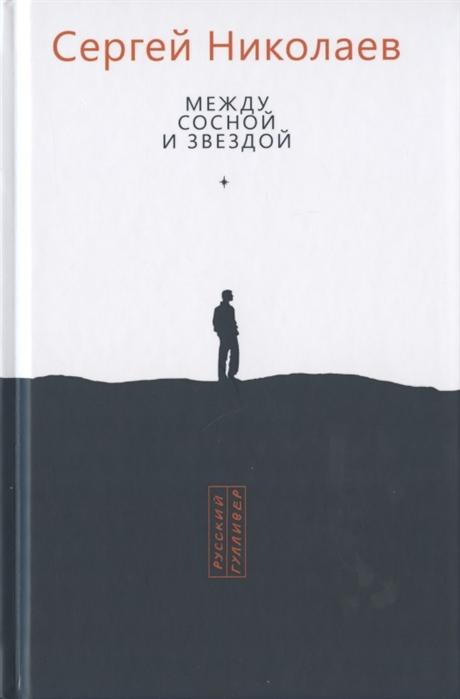 Николаев С. Между сосной и звездой