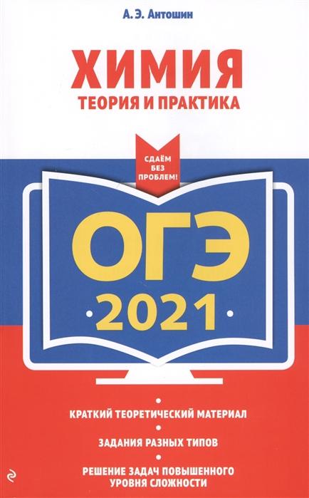 Фото - Антошин А. ОГЭ 2021 Химия Теория и практика антошин а огэ 2021 химия тематические тренировочные задания