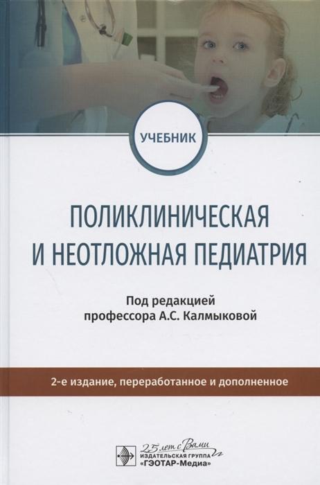 Калмыкова А. (ред.) Поликлиническая и неотложная педиатрия Учебник недорого