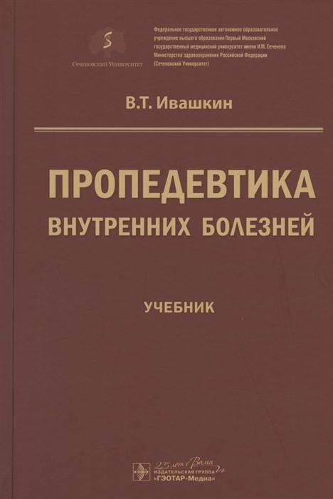 Ивашкин В. Пропедевтика внутренних болезней Учебник недорого