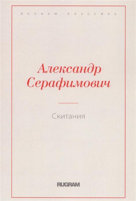 Серафимович А. Скитания серафимович а скитания