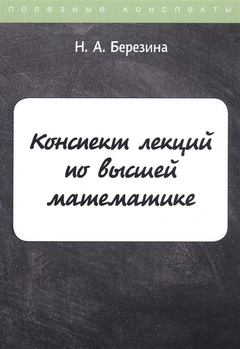 Березина Н. Конспект лекций по высшей математике недорого