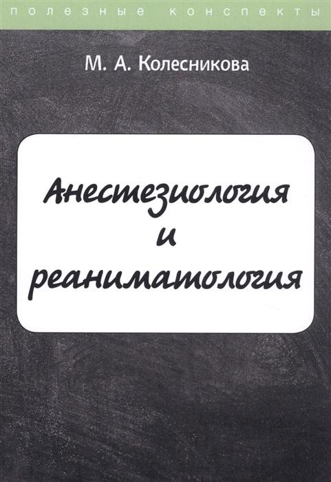 Колесникова М. Анестезиология и реаниматология Курс лекций наумов м морская практика курс лекций