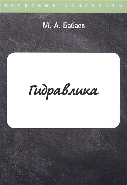Бабаев М. Гидравлика Курс лекций наумов м морская практика курс лекций