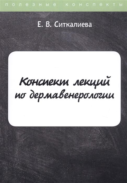 Ситкалиева Е. Конспект лекций по дермавенерологии недорого