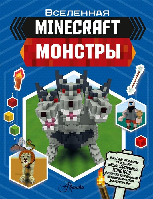 Купить Minecraft Монстры, АСТ, Домашние игры. Игры вне дома