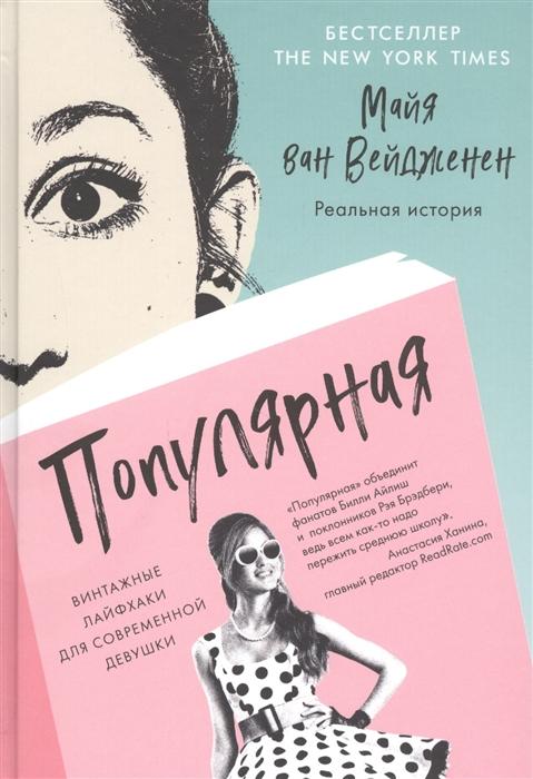 Популярная. Винтажные лайфхаки для современной девушки (Вейдженен М.) - купить книгу с доставкой в интернет-магазине «Читай-город». ISBN: 978-5-907056-38-1