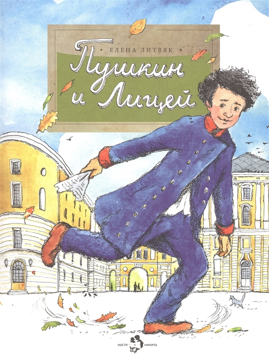 Купить Пушкин и Лицей, Настя и Никита, Универсальные детские энциклопедии и справочники