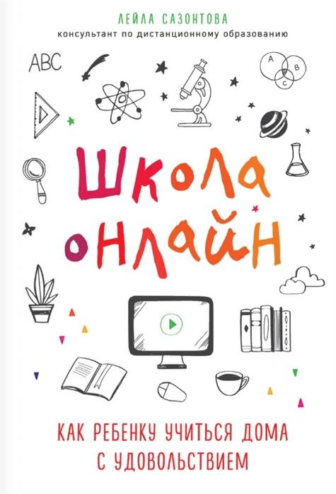 школа темных книга читать онлайн