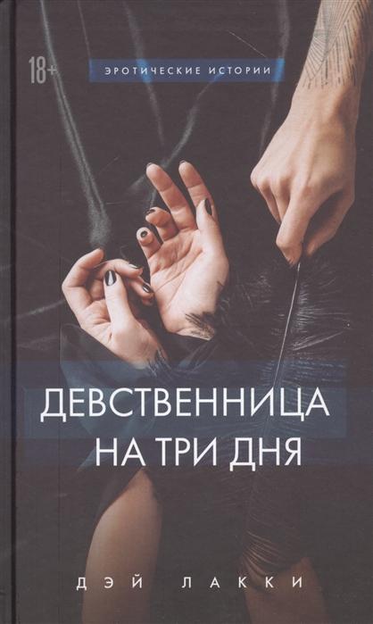 Читаем Книгу Бесплатно Девственница На Подмену