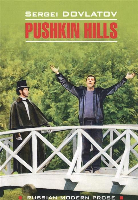 Довлатов С. Pushkin Hills Заповедник книга для чтения на английском языке недорого