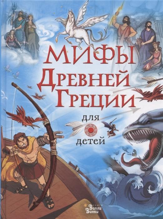 Купить Мифы Древней Греции для детей, АСТ, Фольклор для детей