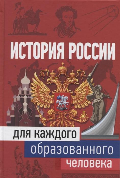 Иртенина Н. История России для каждого образованного человека иртенина н ушаков адмирал от бога