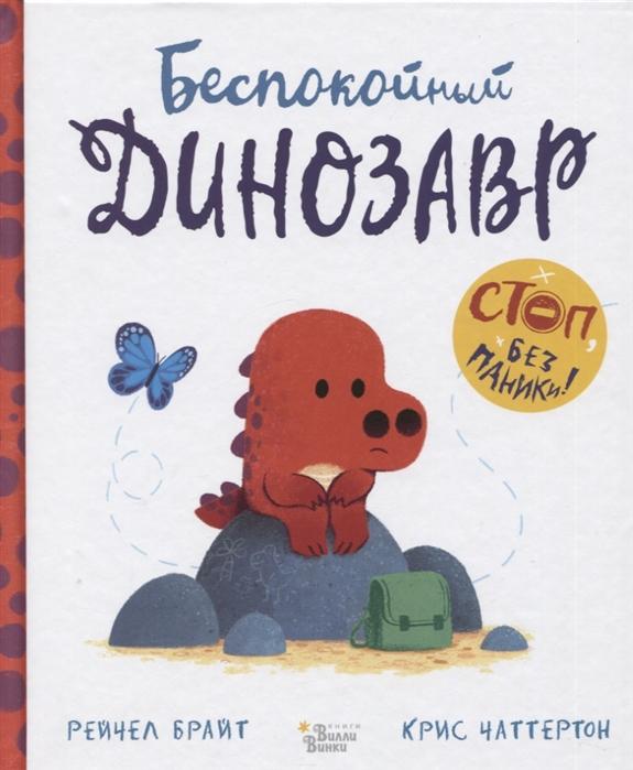 Купить Беспокойный динозавр, АСТ, Сказки