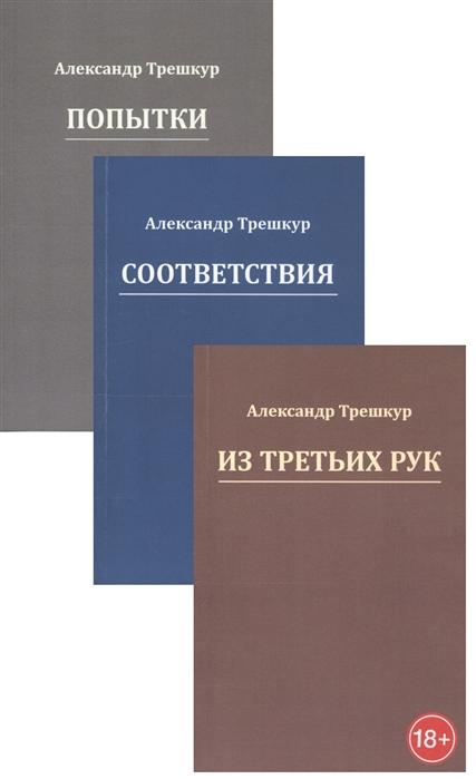 Попытки Из третьих рук Соответствия Комплект из 3 книг.