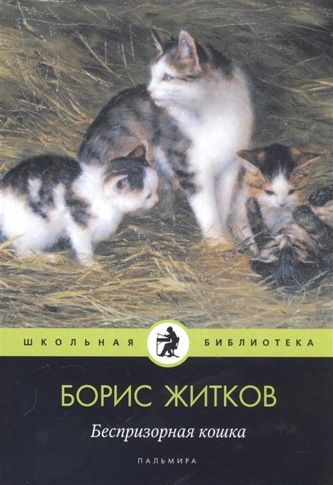 Житков Б. Беспризорная кошка б житков избранное