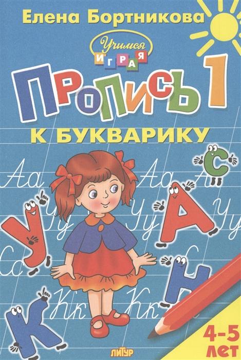Бортникова Е. Пропись 1 к Букварику Для детей 4-5 лет