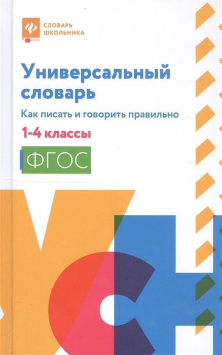 Сушинскас Л. Универсальный словарь Как писать и говорить правильно 1-4 классы