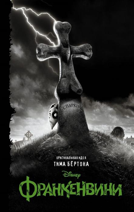 Купить Франкенвини Повесть, АСТ, Детская фантастика