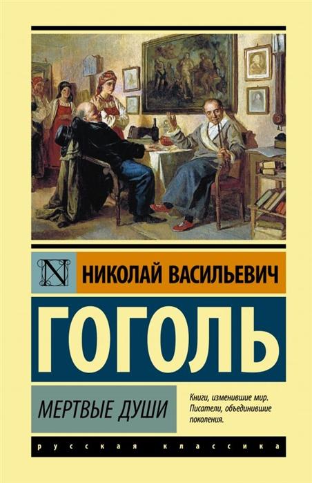 Гоголь Н. Мертвые души Роман гоголь н мертвые души роман