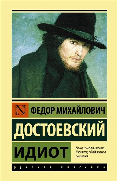Достоевский Ф. Идиот Роман бартон ф вдова роман