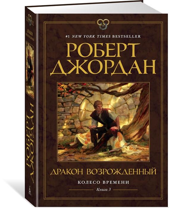 Джордан Р. Колесо Времени Книга 3 Дракон Возрожденный возрожденный дракон комплект из 2 книг