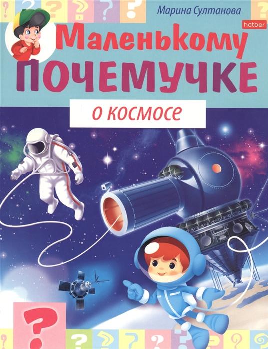 Купить О космосе, Хатбер-Пресс, Естественные науки