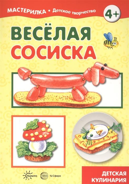 Веселая сосиска Детская кулинария, ТЦ Сфера, Другие виды творчества  - купить со скидкой