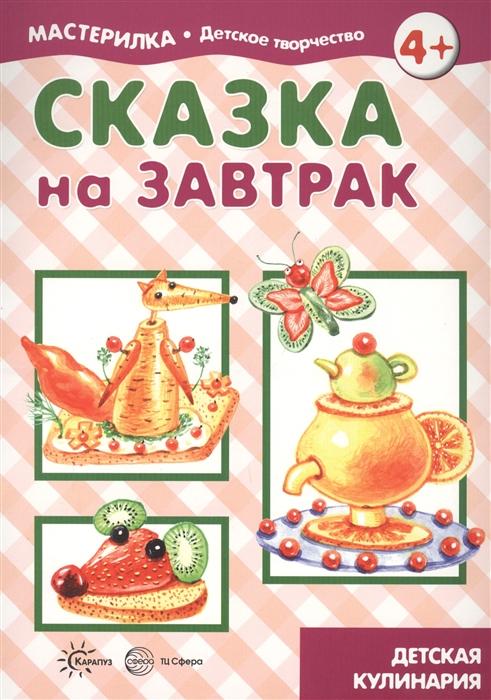 Купить Сказка на завтрак Детская кулинария, ТЦ Сфера, Другие виды творчества