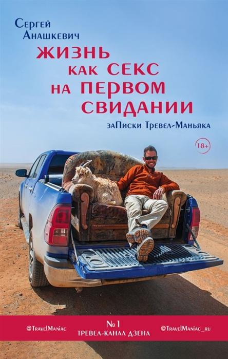 Анашкевич С. Жизнь как секс на первом свидании Записки тревел-маньяка