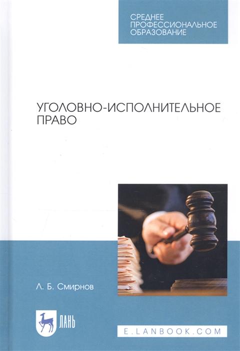 Смирнов Л. Уголовно-исполнительное право Учебник