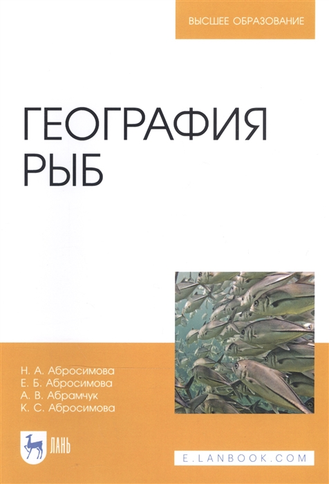Абросимова Н., Абросимова Е. и др. География рыб Учебное пособие