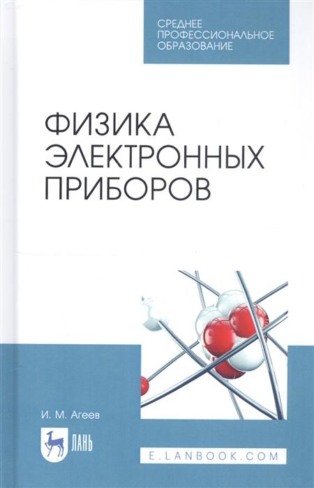 Агеев И. Физика электронных приборов Учебное пособие вера мазурова физика учебное пособие