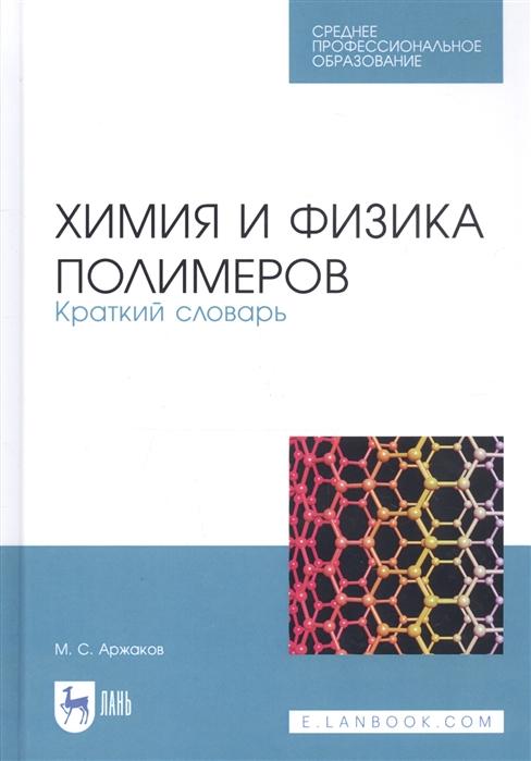 Химия и физика полимеров Краткий словарь